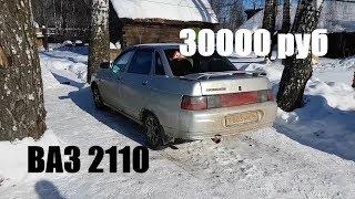Ваз 2110 2003г. за 30000 руб [Осмотр обзор vaz Lada Авто]