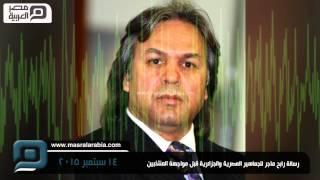 مصر العربية | رسالة رابح ماجر للجماهير المصرية والجزائرية قبل مواجهة المنتخبين