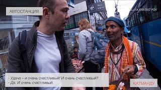 """""""Как самому поехать ... в Непал!?"""" [31 мин., HD]"""