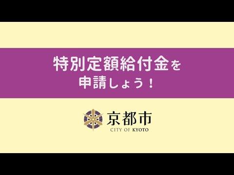 市 金 遅い 給付 京都