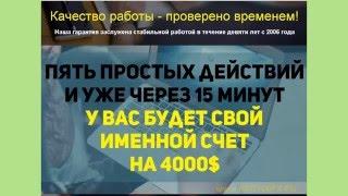 Коротко о самом главном. www.pro100fx.ru(, 2015-12-30T09:42:24.000Z)