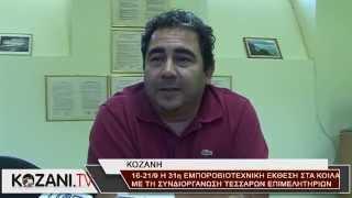 16-25 Σεπτεμβρίου η 31η Έκθεση στα Κοίλα Κοζάνης