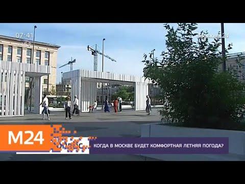 Когда в Москве будет комфортная летняя погода? - Москва 24