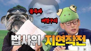 [주저리] 조수진과 김…