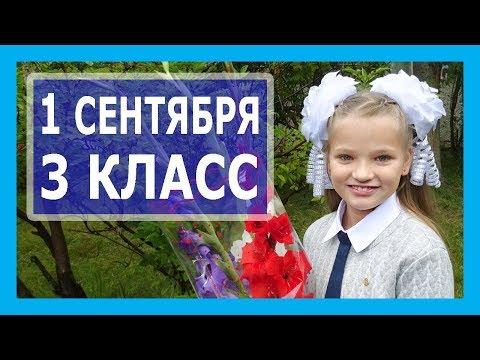 Первый звонок. Линейка. Первый класс. 1 сентября. 1 школа. Крымск.