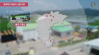 [아리향] 충청북도 농산물 공동 브랜드 아리향 홍보 영…