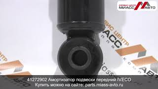 41272902 Амортизатор подвески передний IVECO. Видеообзор