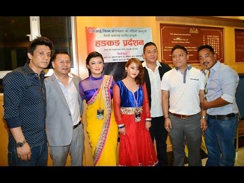 """Nepali Film-Anjuli """"अन्जुली"""" Premier Show In HK"""