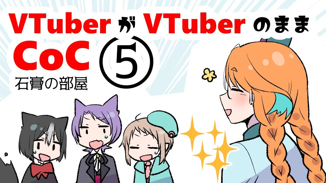 Vtuberがvtuberのまま 石膏の部屋 クトゥルフ神話trpgリプレイ 紙芝居動画 Youtube