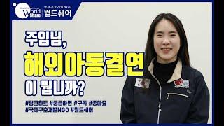 [캠페인]담당자피셜! 해외아동결연을 알려주마