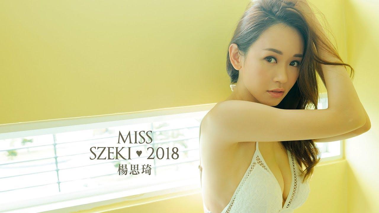 楊思琦Szeki寫真集《Miss Szeki》(full version) - YouTube