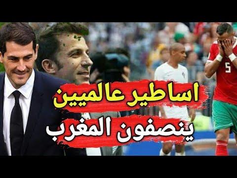 مباراة المغرب و البرتغال - اساطير عالميين ينصفون المنتخب المغربي ويعترفون بقوته في المونديال
