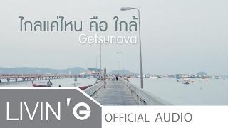 ไกลแค่ไหน คือ ใกล้ [Acoustic Version] - Getsunova [Official Audio]