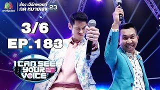I Can See Your Voice -TH   EP.183   3/6   เอกชัย ศรีวิชัย   21 ส.ค. 62