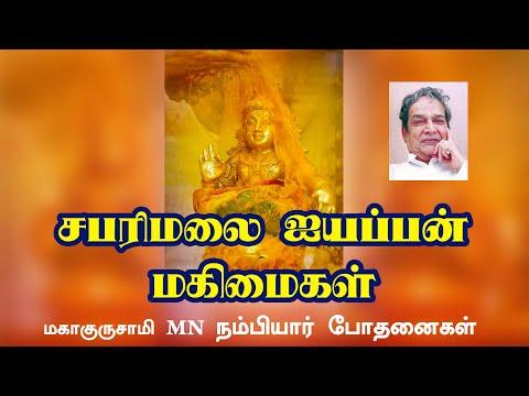 மகா-குருசாமி-mn-நம்பியார்-|-சபரிமலை-அய்யப்பன்-|-sabarimala-ayyappan-|-sabarimala-yatra-|