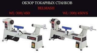 обзор токарных станков по дереву BELMASH WL-300/450, WL-300/450VS  БЕЛМАШ