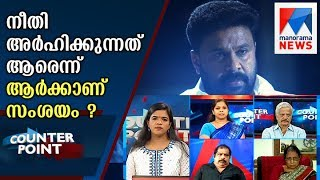 Who doubted that who would get justice?   Manorama News