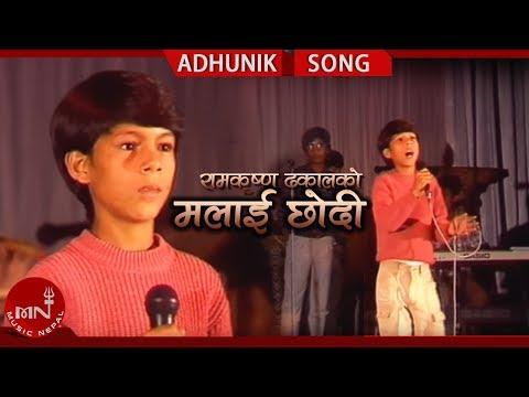 Malai Chhodi By Ram Krishna Dhakal | New Nepali Adhunik Song