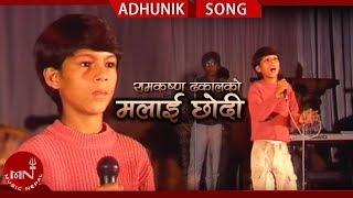 Download Malai chhodi By Ram Krishna Dhakal MP3 song and Music Video