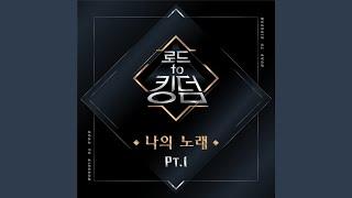 펜타곤 PENTAGON - 빛나리 Shine+봄눈 Spring Snow (로드 투 킹덤 Road to Kingdom<나의 노래 My Song> Part.1)