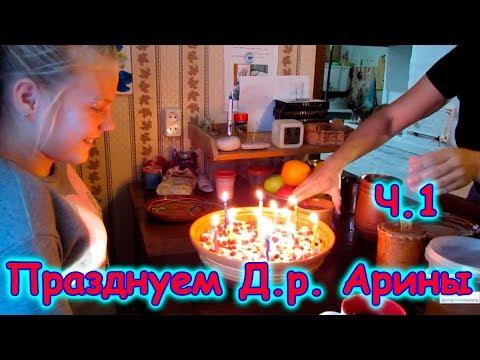 Празднуем Д.р. Арины, подруги Ани ч.1 - подарки, торт. (12.17г.) Семья Бровченко. - Как поздравить с Днем Рождения