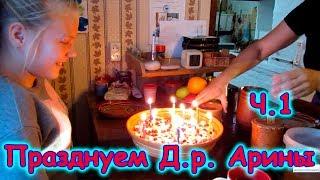 Празднуем Д.р. Арины, подруги Ани ч.1 - подарки, торт. (12.17г.) Семья Бровченко.