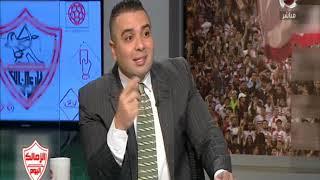 الزمالك اليوم  فقرة صد رد مع خالد الغندور وأحمد جمال والرد على تجاوزات الإعلام الأحمر وقناة الاهل