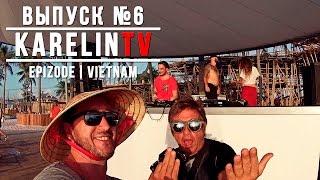 KarelinTV - Выпуск №6 | EPIZODE | VIETNAM | thumbnail