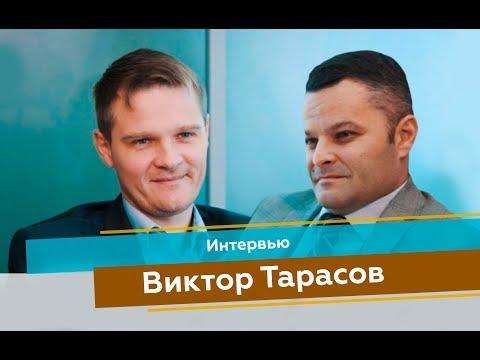 Виктор Тарасов | ИНТЕРВЬЮ