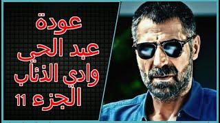 عودة عبد الحي جوبان وادي الذئاب الجزء 11