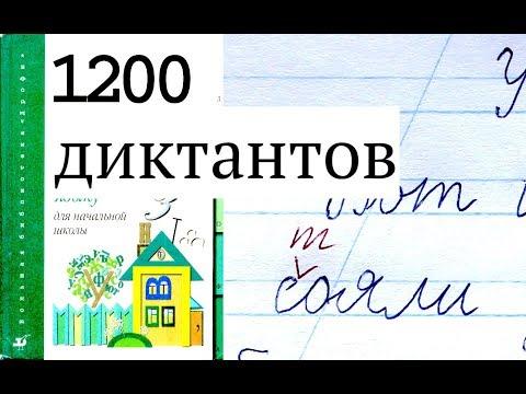 """7. Диктант 2 класс """"У школы"""", 19 слов"""