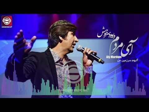 Dawood Sarkhosh-Ay Mardom  داود سرخوش-آی مردم