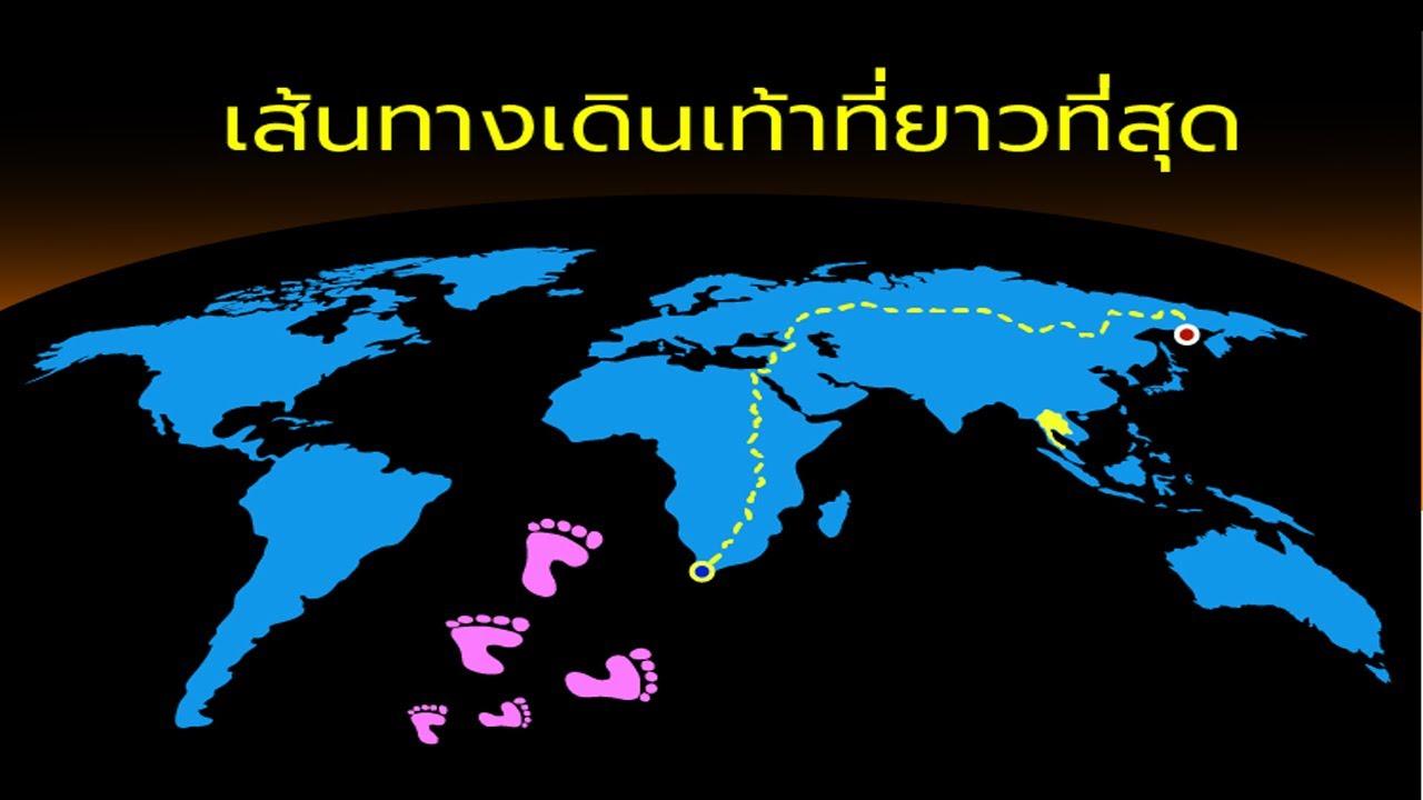 มันคือ เส้นทางเดินเท้าที่ยาวที่สุดในโลก ที่ไม่มีใครเคยไปถึง