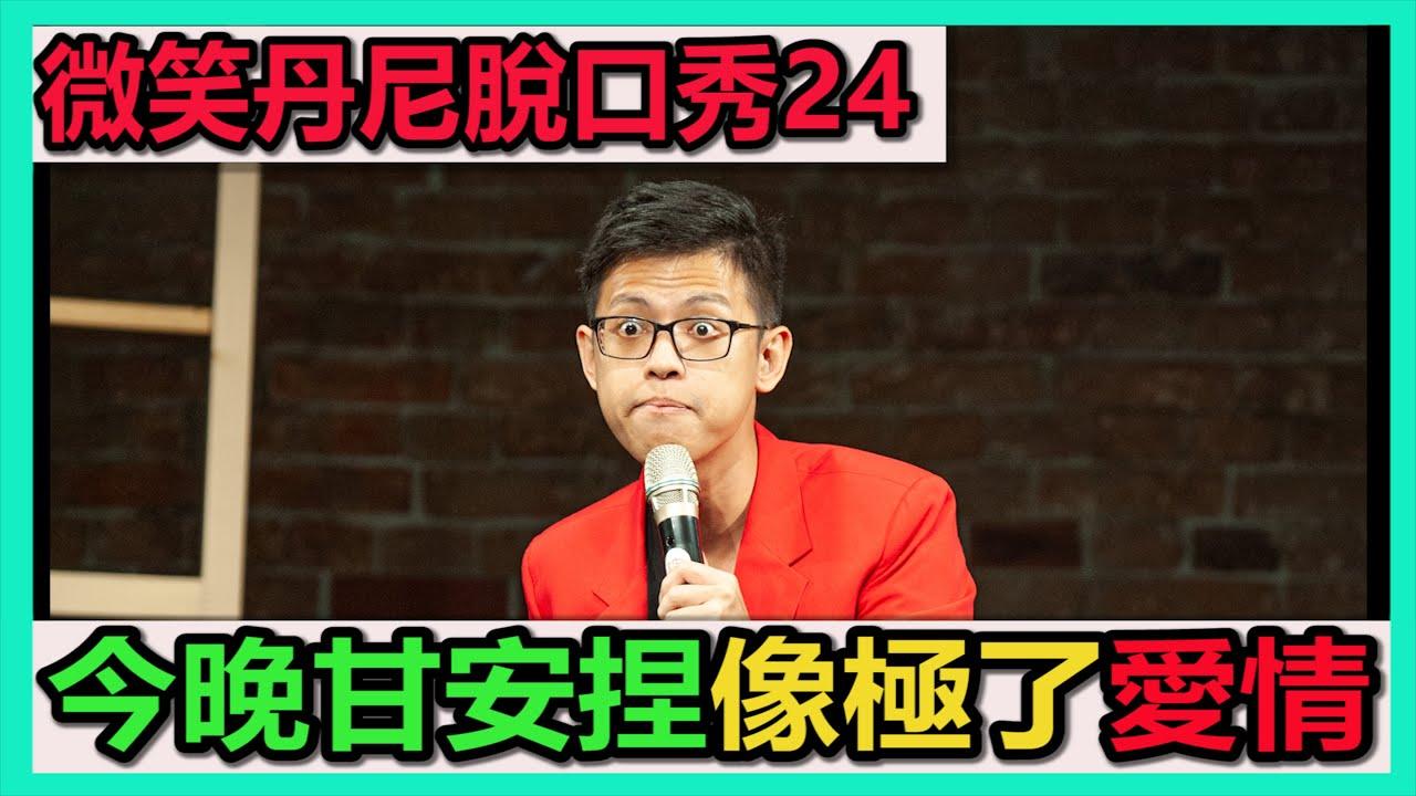 微笑丹尼脫口秀24-今晚甘安捏 像極了愛情