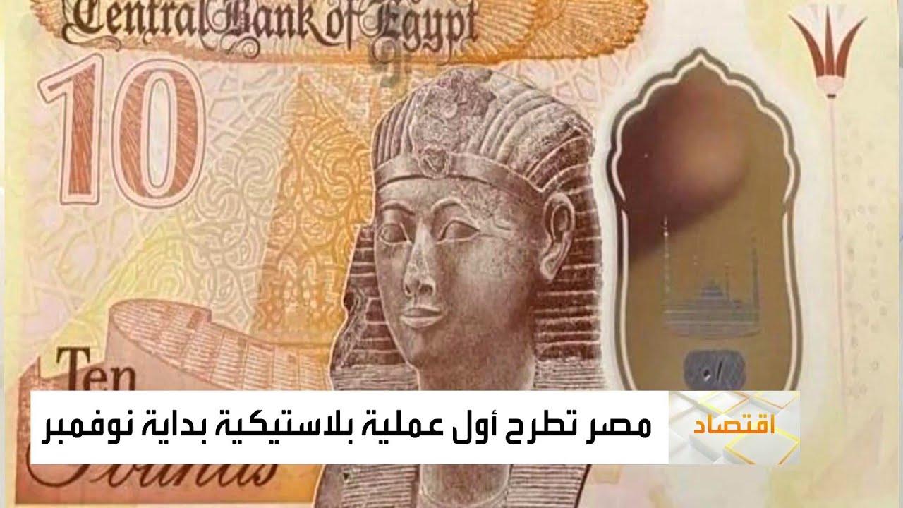 صباح العربية | مصر تدخل عصر النقود البلاستيكية.. ما السبب؟  - 17:54-2021 / 8 / 3