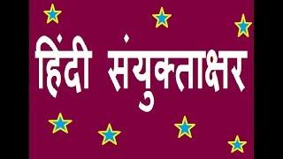 हिन्दी संयुक्ताक्षर