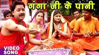 TOP Hit काँवर गीत 2017 - गंगा जी के पानी - Hamar Bhola Super Rangbaz - Rinku Ojha - Kanwar Songs