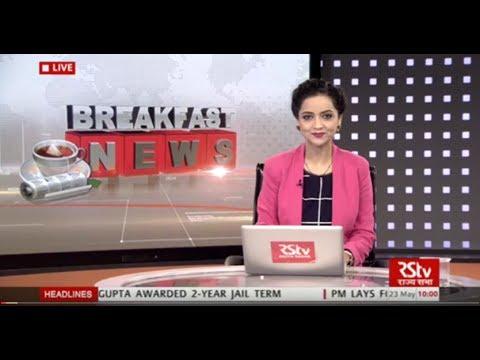 English News Bulletin – May 23, 2017 (10 am)