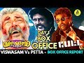 RECORD BREAKING ! Viswasam Vs Petta !  Viswasam First Day Box Office Vs Petta First Day Box Office