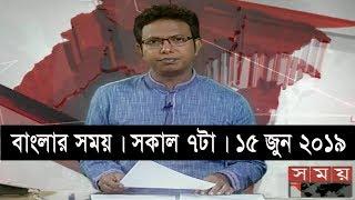 বাংলার সময়   সকাল ৭টা   ১৪ জুন ২০১৯   Somoy tv bulletin 7am   Latest Bangladesh News