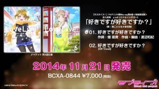 南ことり&小泉花陽 「好きですが好きですか?」TVアニメ2期BD第6巻<特装限定版>特典μ'sオリジナルソングCD⑥試聴動画
