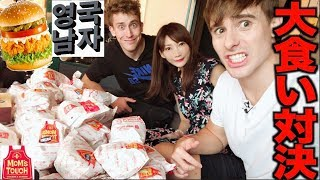 【MUKBANG】 WITH Korean Englishman!! ALL The Famous Korean MOM'S TOUCH Burgers!! [20000kcal][Use CC]