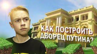 Дворец Путина в майнкрафт | Как построить дворец Путина в майнкрафте | Minecraft | Дворец для Путина