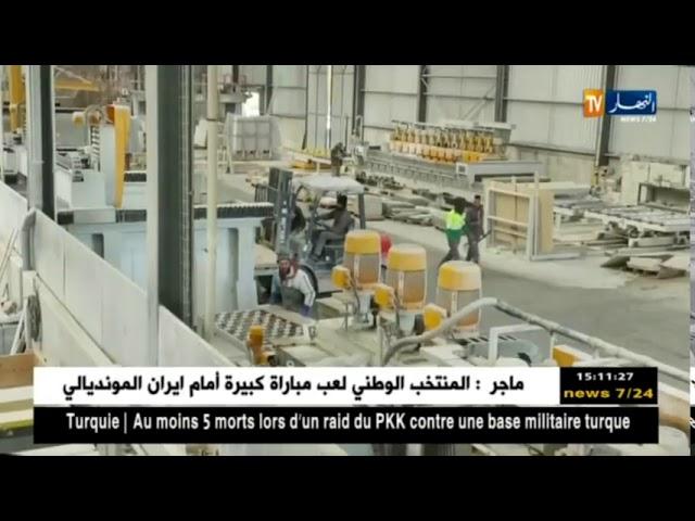 صناعة منع استيراد السيراميك  الجنوب يزود أكبر مصانع الإنتاج بالمادة الأولية   ALPOSTONE ALGERIE