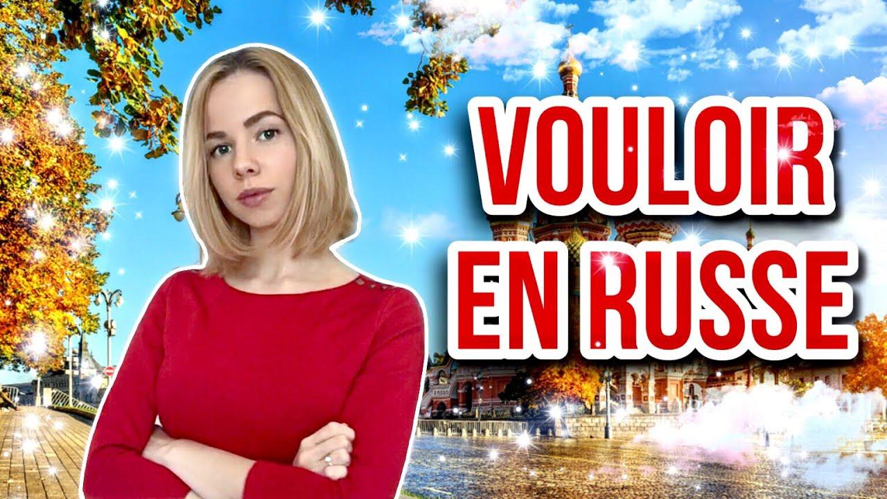 Conjugaison Du Verbe Hotet Vouloir France Russie Parler Francais Et Russe Youtube