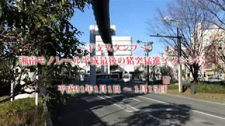 湘南モノレール・~干支スタンプ~ 湘南モノレール平成最後の猪突猛進イノシシ号運行中(Shonan Monorail)