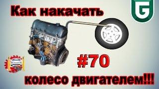 Как накачать колесо двигателем!!! - Сериал Печалька #70