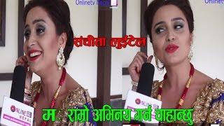 श्रीमान राधेमा व्यस्त श्रीमती राधामा मस्त || Actress Sanchita Luitel | Interview | Movie RADHA