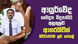 ආතරයිටීස් නිට්ටාවටම සුවකරගමු    Piyum Vila   12 - 07 - 2021   SiyathaTV Thumbnail