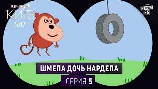 Шмепа дочь нардепа - Политическая пародия, серия 5